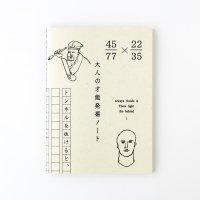 【水縞】大人の才能発掘ノート
