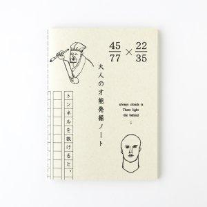 画像1: 【水縞】大人の才能発掘ノート