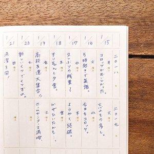 画像3: 【水縞】大人のひとこと三年日記