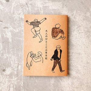 画像1: 【水縞】大人のひとこと三年日記